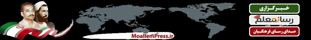 خبرگزاری رسانه معلم